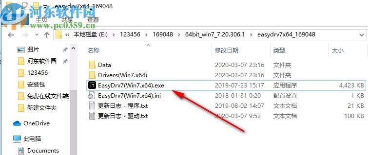 it天空万能驱动win7(含32/64位)
