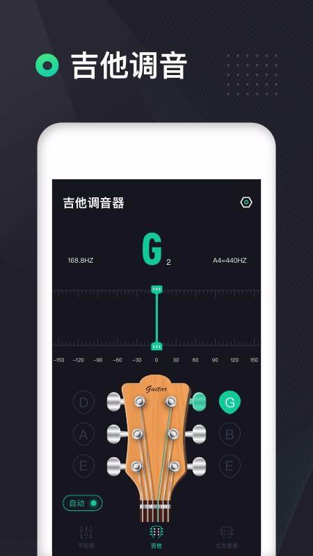 吉他调音器高精度版(1)