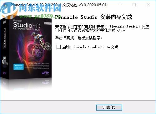 pinnacle studio ultimate23中文破解版(品尼高视频编辑软件)