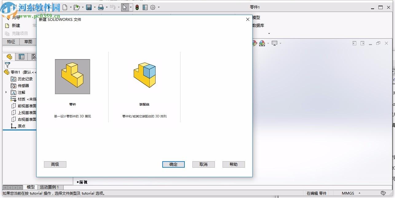 Simcenter FloEFD2020破解文件