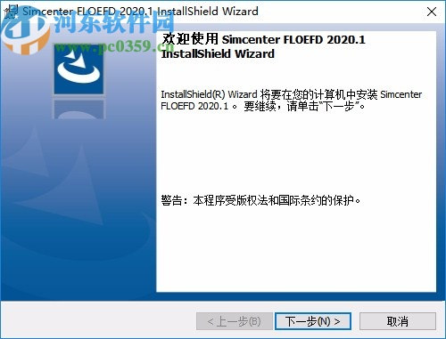 Simcenter FloEFD2020中文破解版