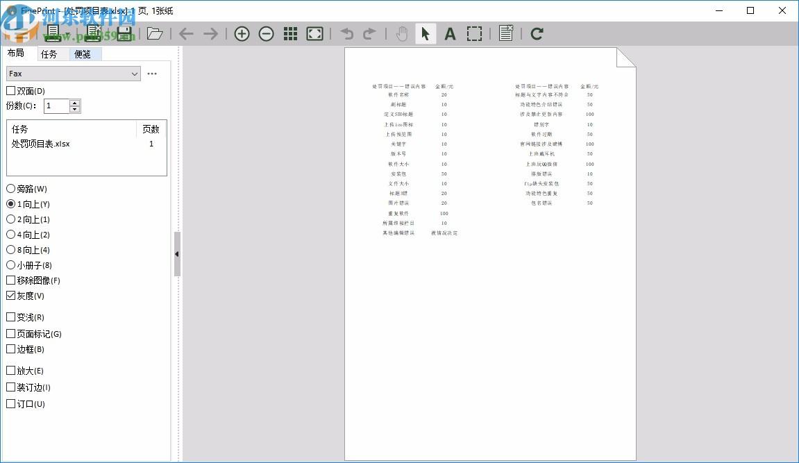 fineprint10 64位中文破解版