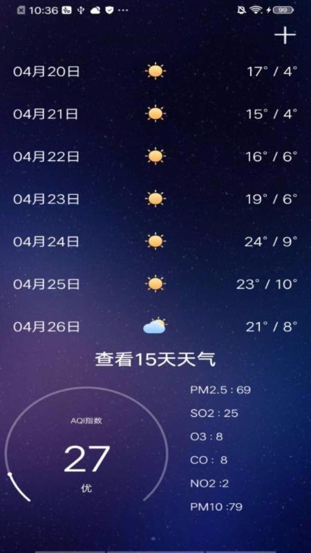 天气软件(3)