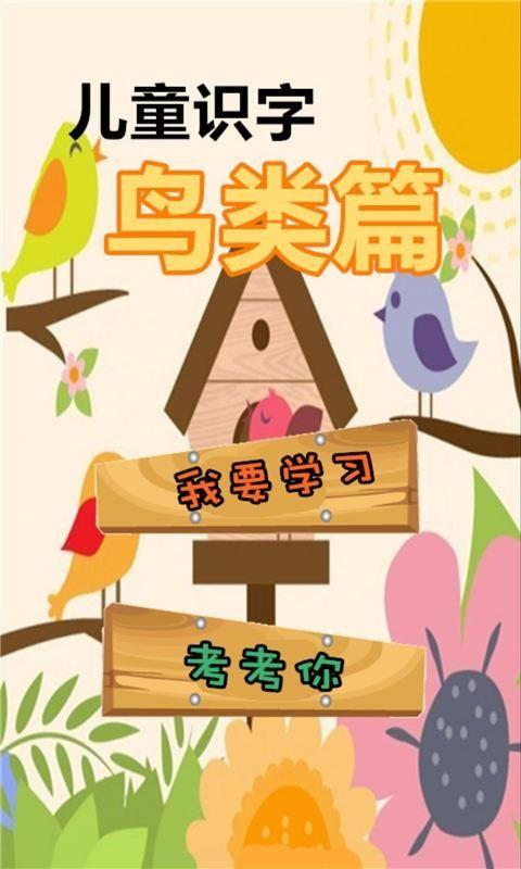 儿童识字鸟类篇(2)