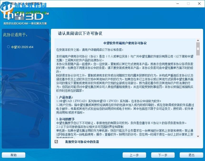 中望3D 2020 64位中文破解版