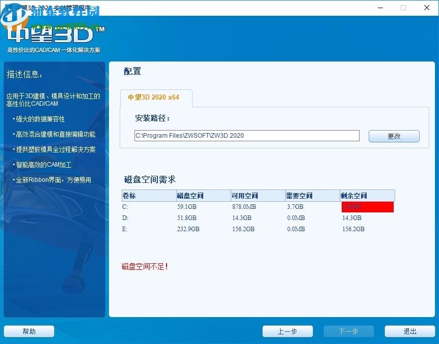 中望3D 2020注册机