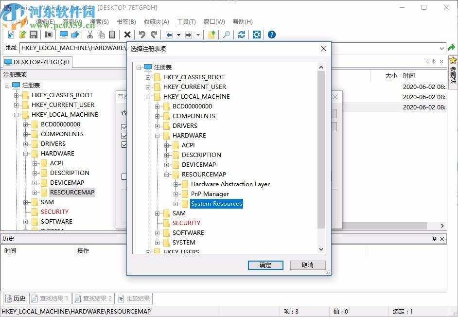 regworkshop注册表软件