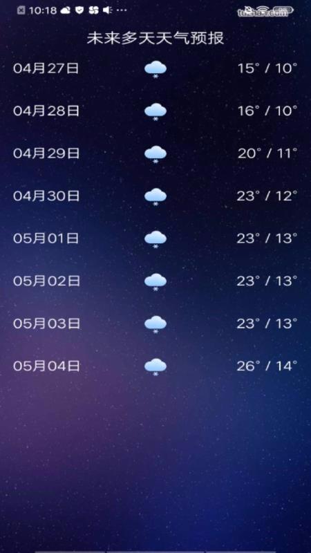 天气软件(4)