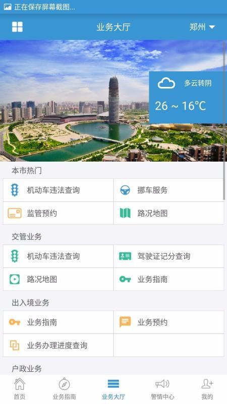 河南警民通(2)