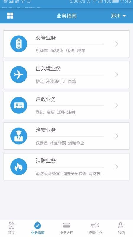 河南警民通(4)