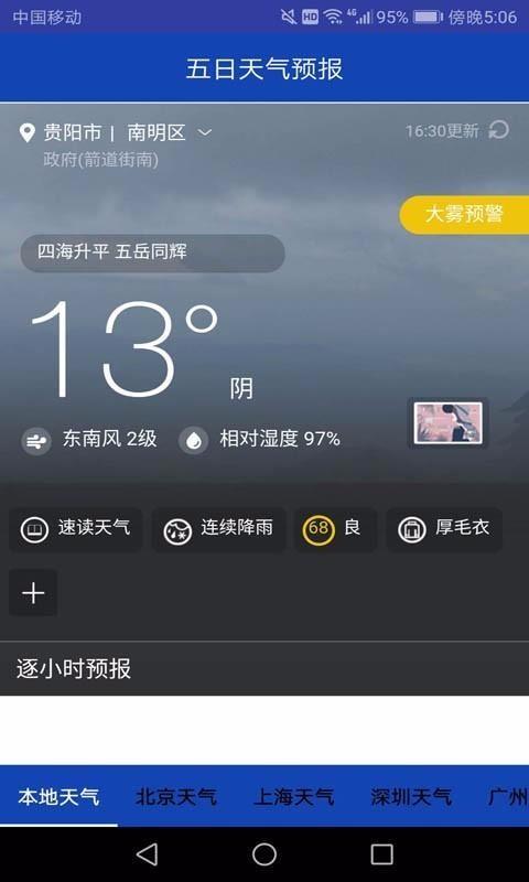 天气预报一周(3)