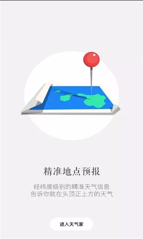 彩云天气预报通(2)