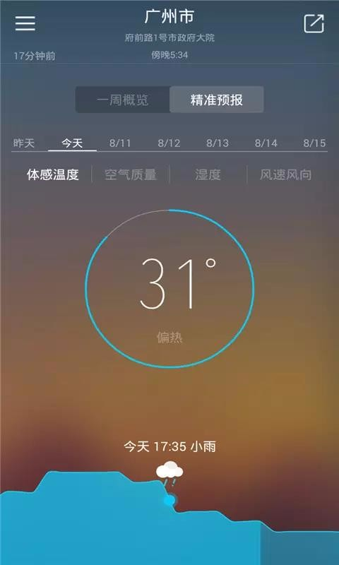 彩云天气预报通(3)