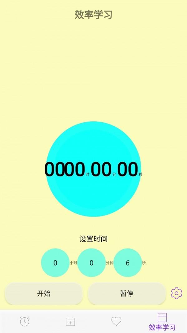 滴答人生(2)