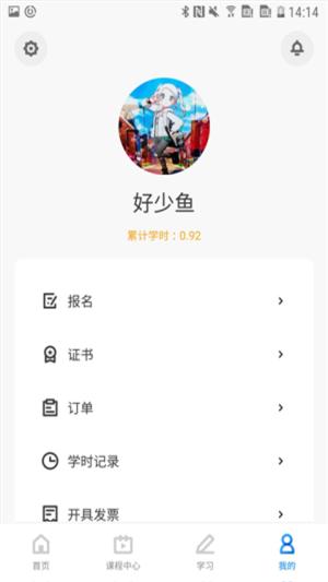 兴发云课堂(3)