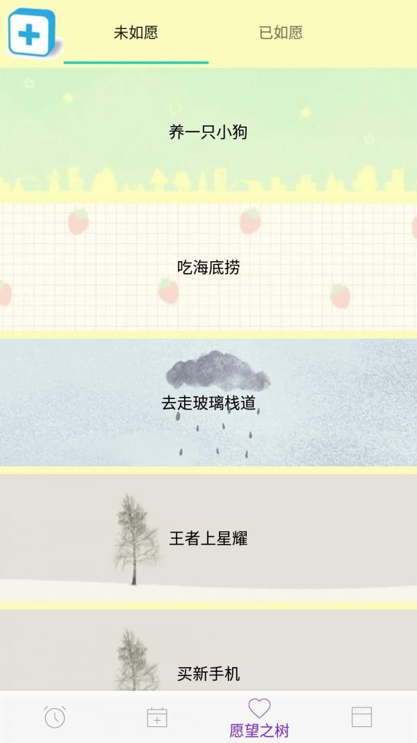 滴答人生(4)