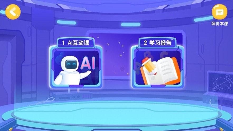 新东方AI课(1)