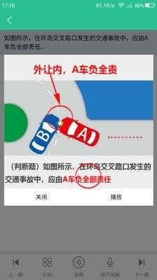 维语学车证(4)