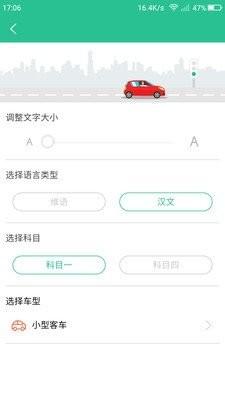 维语学车证(3)