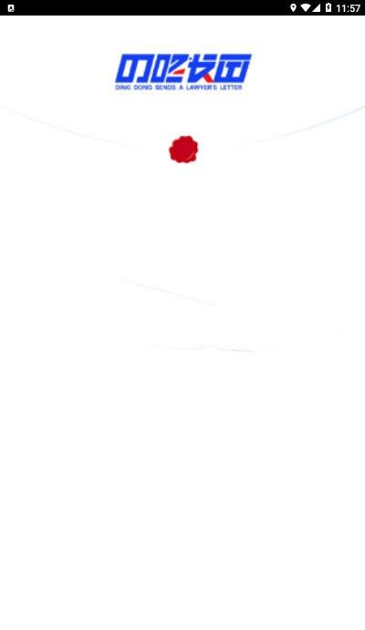 叮咚发函(3)