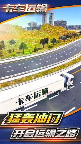 卡车运输(4)
