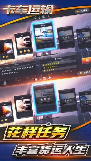 卡车运输(2)