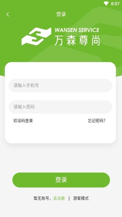 万森尊尚(1)