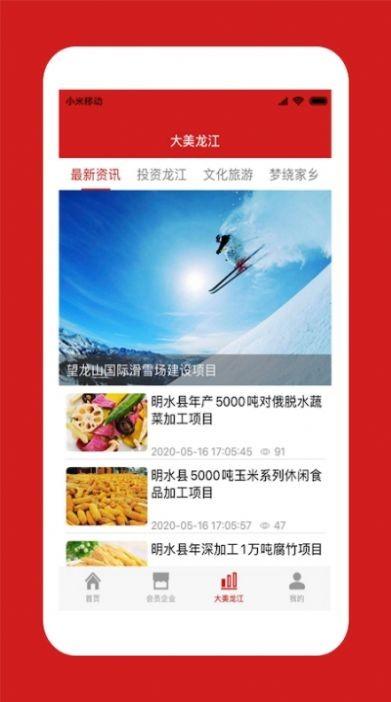 中国龙商(2)