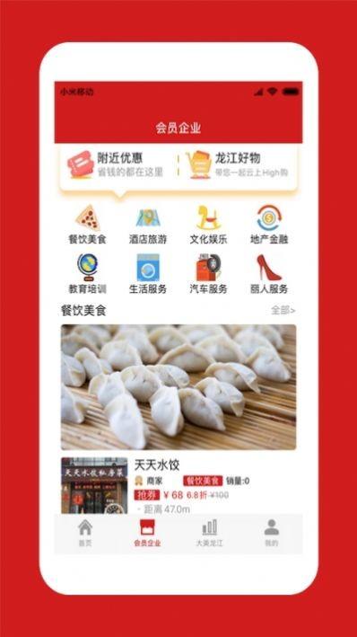 中国龙商(3)