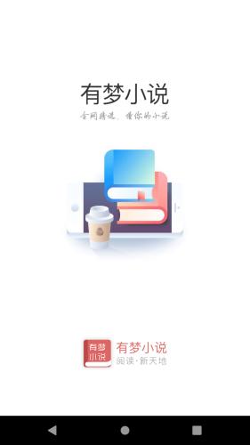 有梦小说(4)
