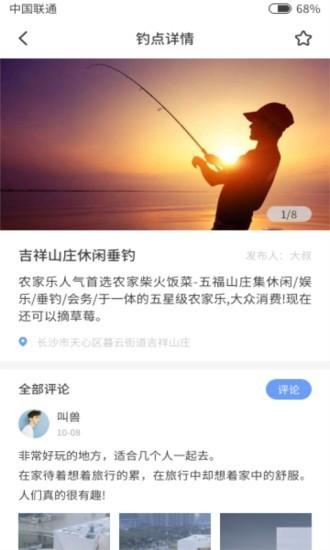 结伴钓鱼(3)